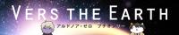 �A���h�m�A�E�[���v�`�uVERS THE EARTH�v