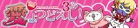 防衛部プチ「愛よつどえし!3」