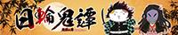 鬼滅の刃プチ「日輪鬼譚」