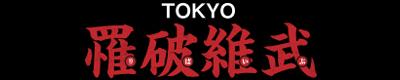 TOKYO罹破維武